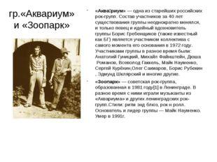 гр.«Аквариум» и «Зоопарк» «Аква́риум»— одна из старейших российских рок-груп