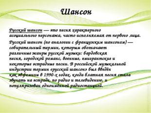 Шансон Русский шансон — это песня характерного асоциальногоперсонажа, часто