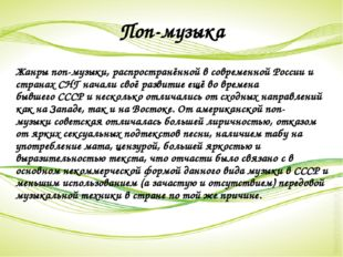 Поп-музыка Жанрыпоп-музыки, распространённой в современной России и странах