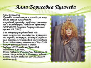 Алла Борисовна Пугачева Алла Борисовна Пугачёва—советскаяироссийскаяэстр