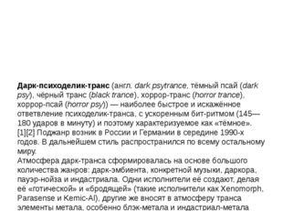 Дарк-психоделик-транс(англ.dark psytrance, тёмный псай (dark psy), чёрный т