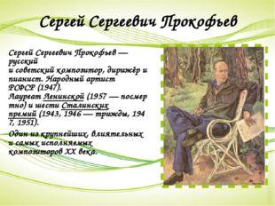 Сергей Сергеевич Прокофьев Сергей Сергеевич Прокофьев— русский исоветскийк