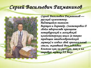 Сергей Васильевич Рахманинов Сергей Васильевич Рахманинов—русскийкомпозитор