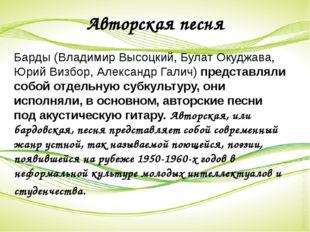 Авторская песня Барды(Владимир Высоцкий,Булат Окуджава,Юрий Визбор,Алекса