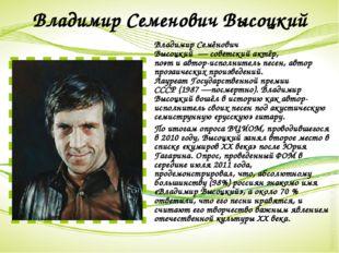 Владимир Семенович Высоцкий Владимир Семёнович Высоцкий—советскийактёр, п