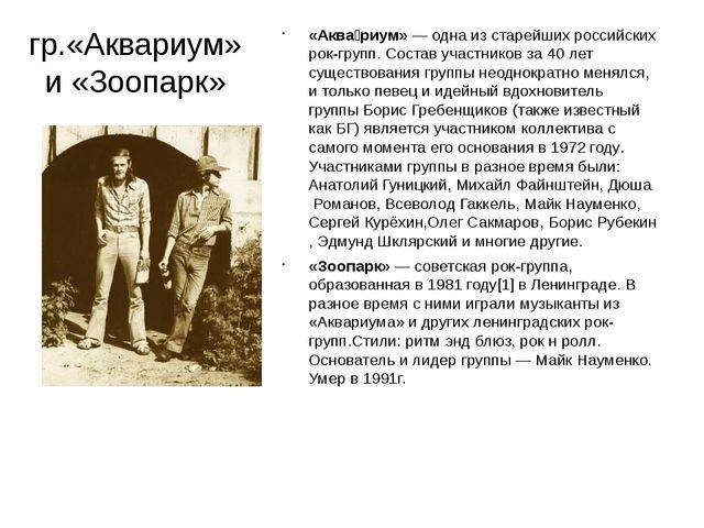 гр.«Аквариум» и «Зоопарк» «Аква́риум»— одна из старейших российских рок-груп...