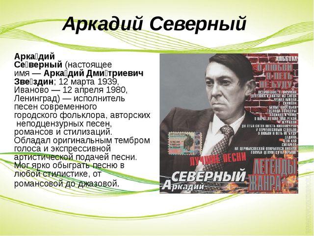 Аркадий Северный Арка́дий Се́верный(настоящее имя—Арка́дий Дми́триевич Зве...