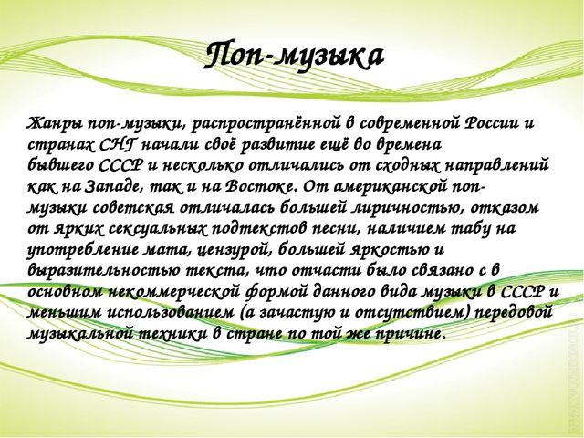 Поп-музыка Жанрыпоп-музыки, распространённой в современной России и странах...