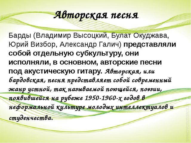 Авторская песня Барды(Владимир Высоцкий,Булат Окуджава,Юрий Визбор,Алекса...