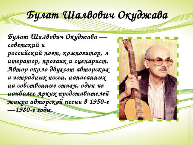 Булат Шалвович Окуджава Булат Шалвович Окуджава— советский и российскийпоэт...