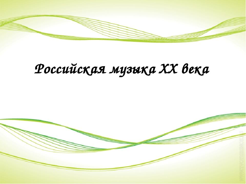 Российская музыка XXвека