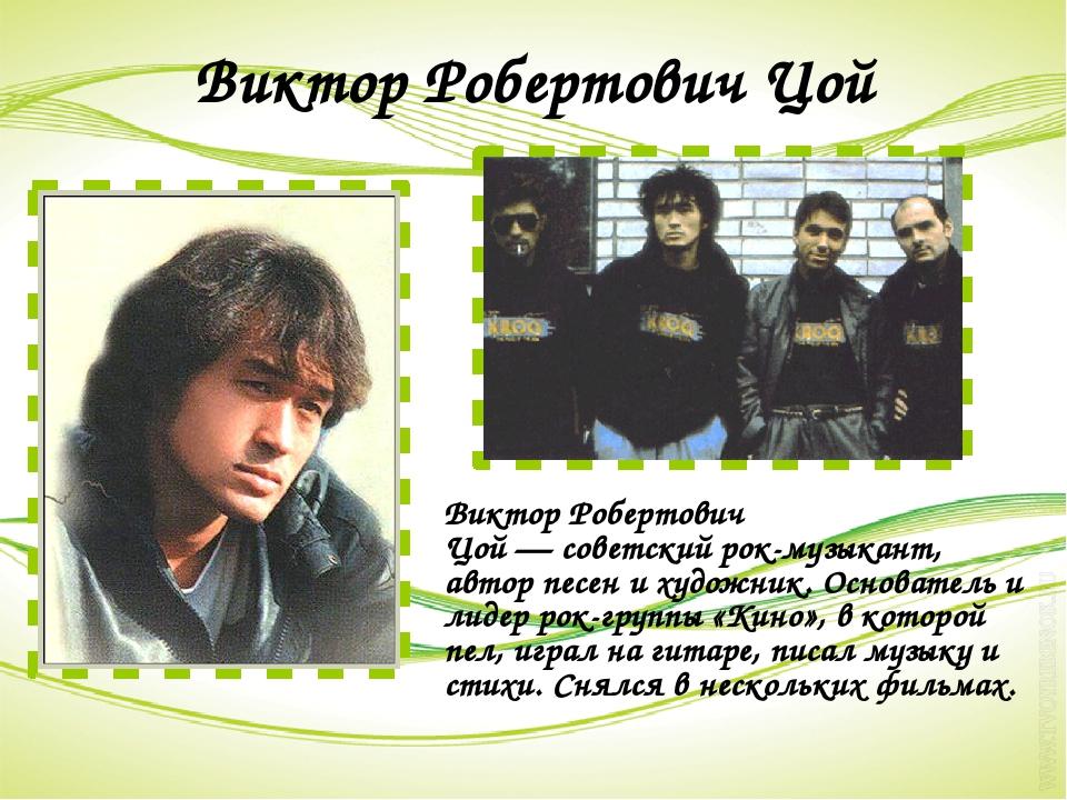 Виктор Робертович Цой Виктор Робертович Цой—советскийрок-музыкант, автор п...