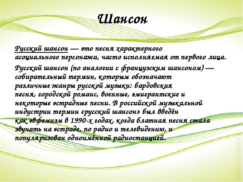 Шансон Русский шансон — это песня характерного асоциальногоперсонажа, часто...