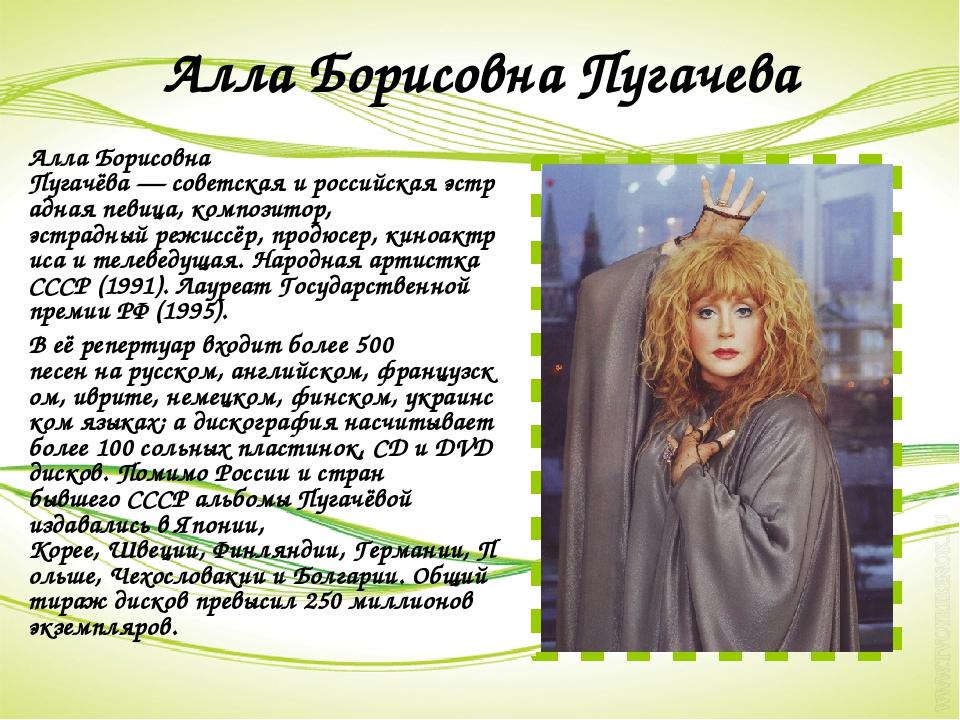Алла Борисовна Пугачева Алла Борисовна Пугачёва—советскаяироссийскаяэстр...