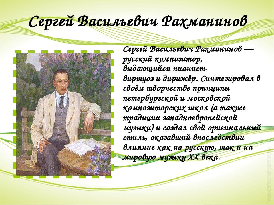 Сергей Васильевич Рахманинов Сергей Васильевич Рахманинов—русскийкомпозитор...