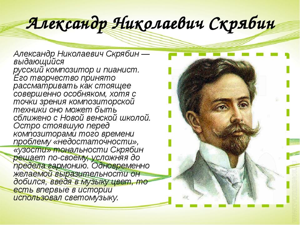 Александр Николаевич Скрябин Александр Николаевич Скрябин— выдающийся русски...