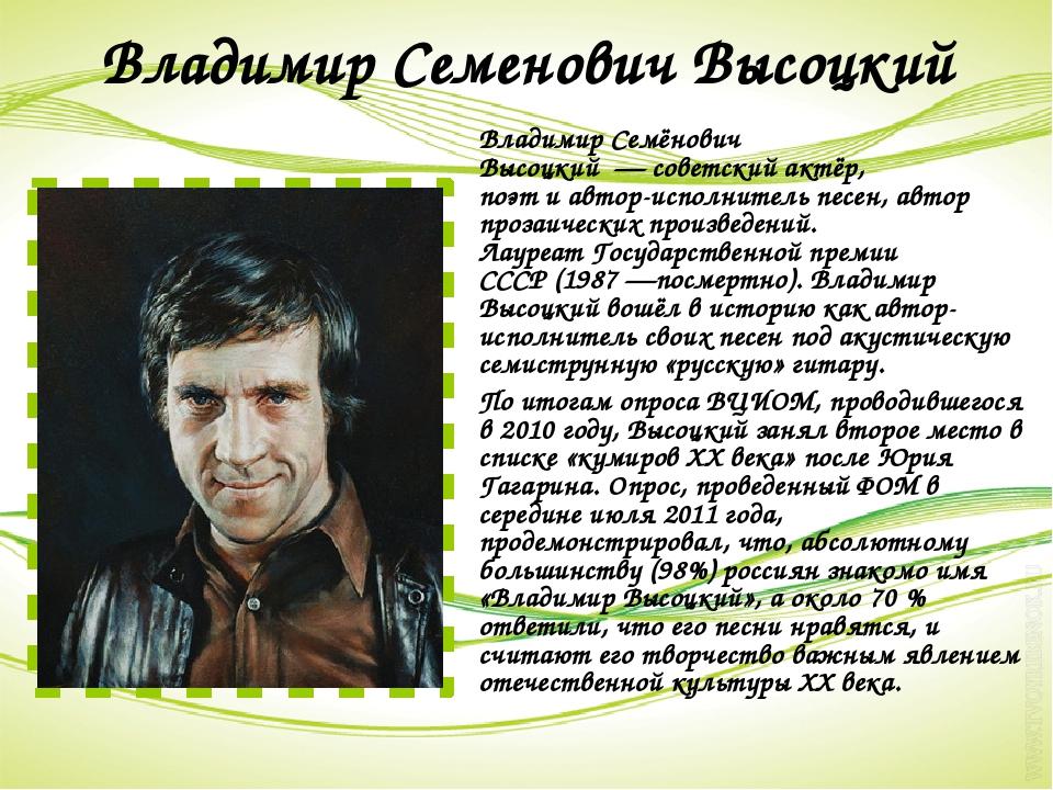Владимир Семенович Высоцкий Владимир Семёнович Высоцкий—советскийактёр, п...