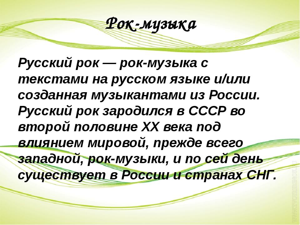 Рок-музыка Русский рок—рок-музыкас текстами нарусском языкеи/или созданн...