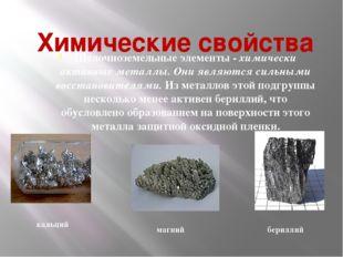 Химические свойства Щелочноземельные элементы - химически активные металлы. О