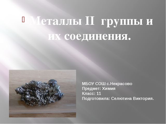 Металлы II группы и их соединения. МБОУ СОШ с.Некрасово Предмет: Химия Класс...