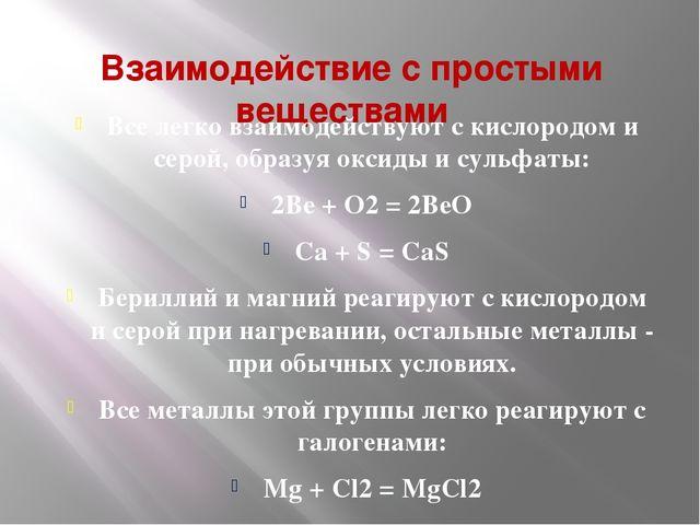 Взаимодействие с простыми веществами Все легко взаимодействуют с кислородом...