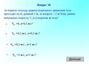 V0 =0,5 м/с , а=1 м/C2 V0 =0,5 м/с, а=0,5 м/C2 V0 =1 м/с, а=1 м/C2 V0 =0, а=0