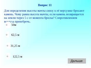 31,25 м 62,5 м 122,5 м 50м Вопрос 11 Для определения высоты мачты снизу к её