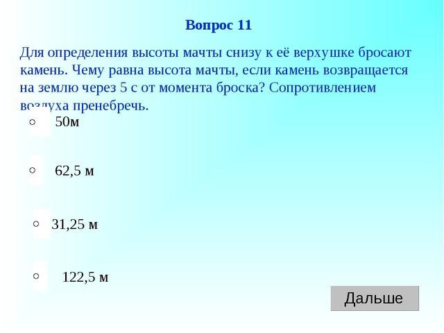 31,25 м 62,5 м 122,5 м 50м Вопрос 11 Для определения высоты мачты снизу к её...