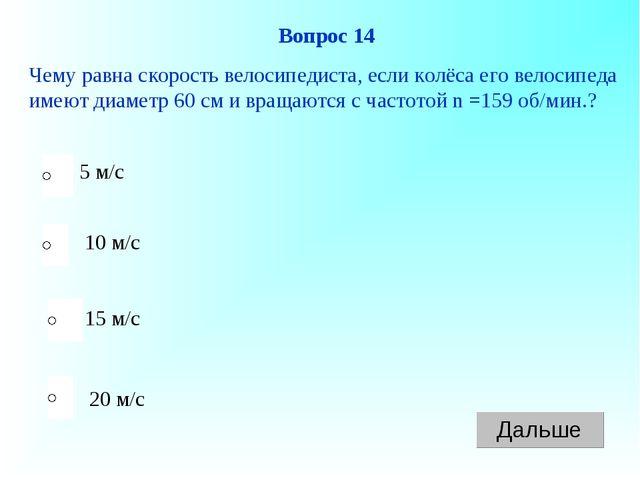 5 м/с 15 м/с 20 м/с 10 м/с Вопрос 14 Чему равна скорость велосипедиста, если...