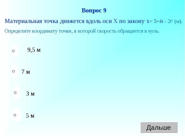 7 м 3 м 5 м 9,5 м Вопрос 9 Материальная точка движется вдоль оси Х по закону...