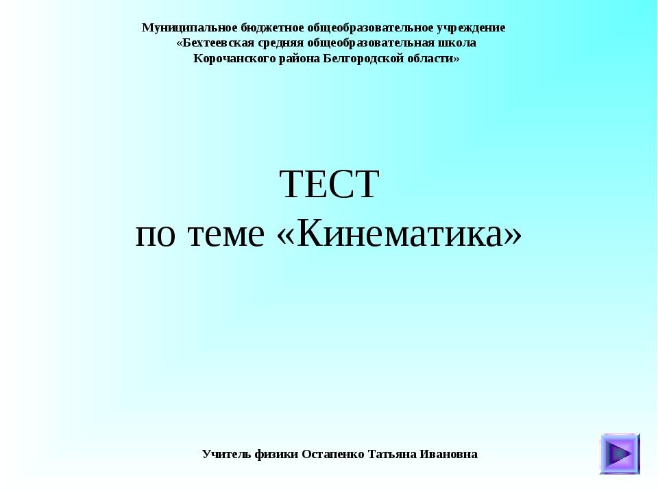 ТЕСТ по теме «Кинематика» Муниципальное бюджетное общеобразовательное учрежде...