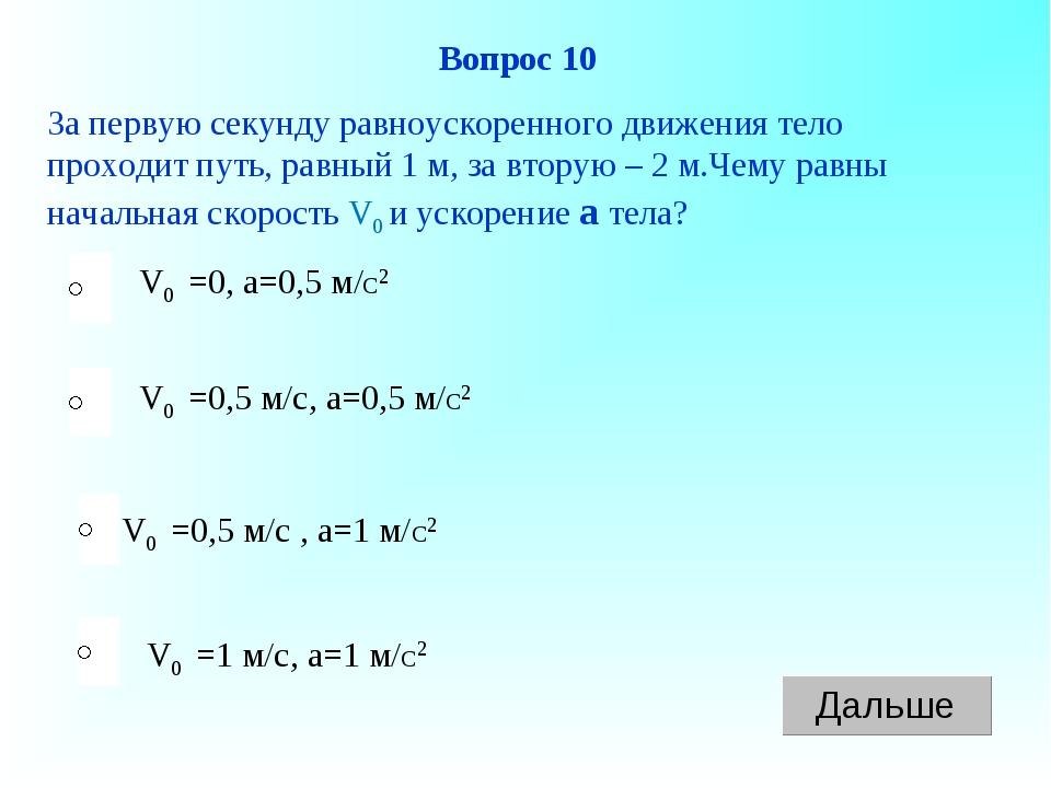 V0 =0,5 м/с , а=1 м/C2 V0 =0,5 м/с, а=0,5 м/C2 V0 =1 м/с, а=1 м/C2 V0 =0, а=0...