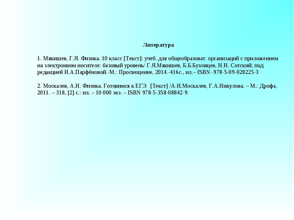 Литература 1. Мякишев, Г.Я. Физика. 10 класс [Текст]: учеб. для общеобразоват...