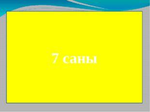 7 саны