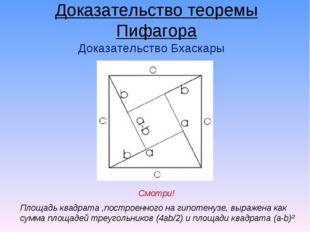 Доказательство теоремы Пифагора Доказательство Бхаскары Смотри! Площадь квадр