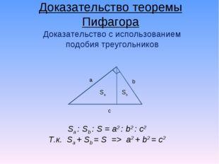 Доказательство теоремы Пифагора Доказательство с использованием подобия треуг