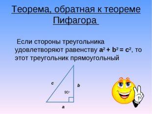 Теорема, обратная к теореме Пифагора Если стороны треугольника удовлетворяют