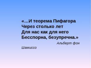 «…И теорема Пифагора Через столько лет Для нас как для него Бесспорна, безупр