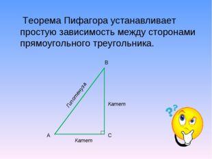 Теорема Пифагора устанавливает простую зависимость между сторонами прямоугол
