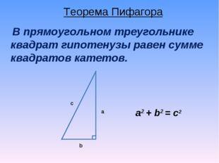 В прямоугольном треугольнике квадрат гипотенузы равен сумме квадратов катето