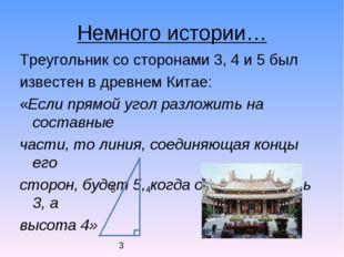 Треугольник со сторонами 3, 4 и 5 был известен в древнем Китае: «Если прямой