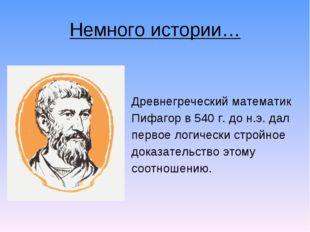 Немного истории… Древнегреческий математик Пифагор в 540 г. до н.э. дал перво