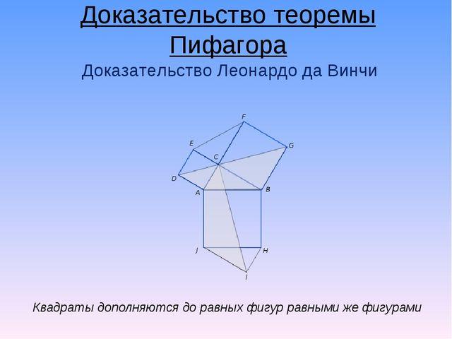 Квадраты дополняются до равных фигур равными же фигурами Доказательство теоре...