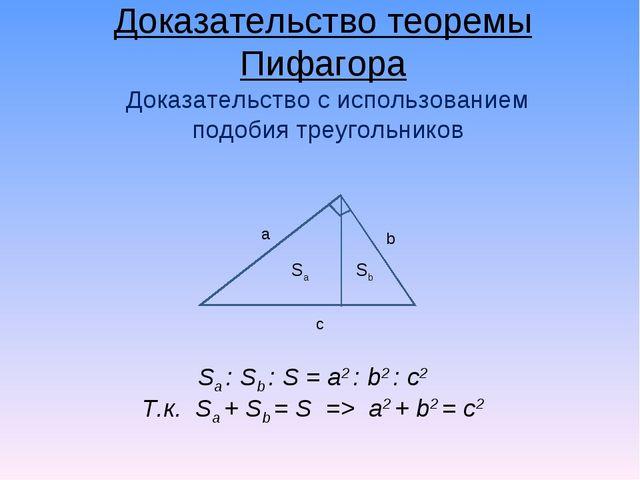 Доказательство теоремы Пифагора Доказательство с использованием подобия треуг...