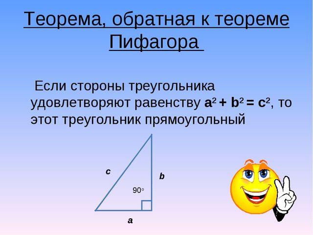 Теорема, обратная к теореме Пифагора Если стороны треугольника удовлетворяют...