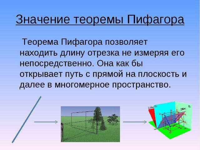 Значение теоремы Пифагора Теорема Пифагора позволяет находить длину отрезка н...