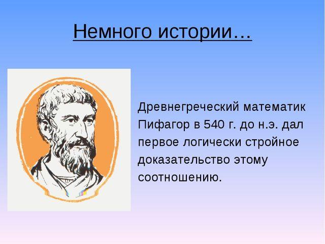 Немного истории… Древнегреческий математик Пифагор в 540 г. до н.э. дал перво...