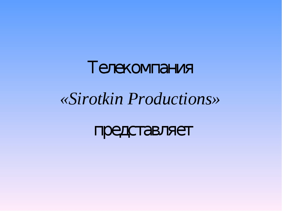 Телекомпания «Sirotkin Productions» представляет