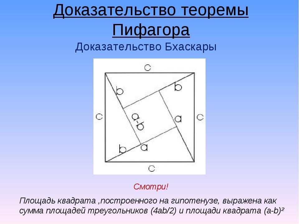 Доказательство теоремы Пифагора Доказательство Бхаскары Смотри! Площадь квадр...