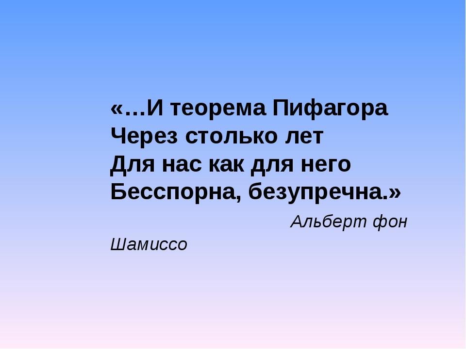 «…И теорема Пифагора Через столько лет Для нас как для него Бесспорна, безупр...